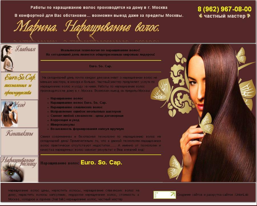 визитки на наращивание волос фото
