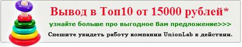 Продвижение сайта в Топ10 от 15000 рублей